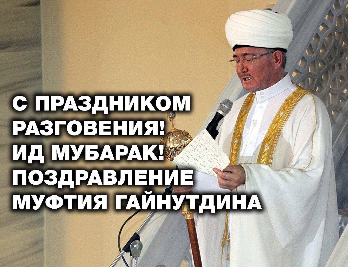 Поздравления муфтия россии